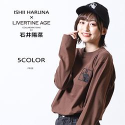 石井陽菜× LIVERTINE AGEコラボ