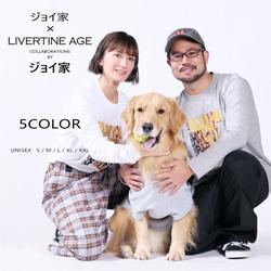 ジョイ家× LIVERTINE AGEコラボ