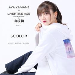 山根綺× LIVERTINE AGEコラボ