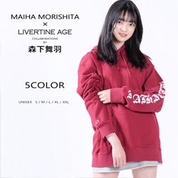 森下舞羽× LIVERTINE AGEコラボ