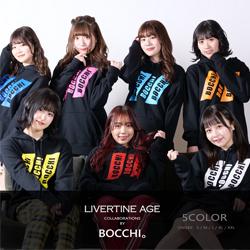 BOCCHI。× LIVERTINE AGEコラボ