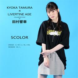 田村響華× LIVERTINE AGEコラボ
