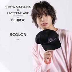 松田昇大× LIVERTINE AGEコラボ