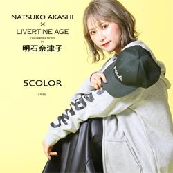 明石奈津子× LIVERTINE AGEコラボ