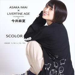 今井麻夏× LIVERTINE AGEコラボ