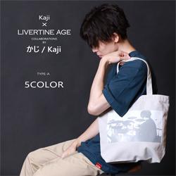 かじ / Kaji× LIVERTINE AGEコラボ