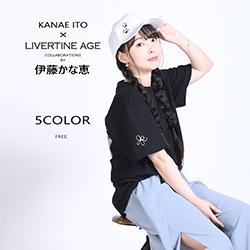 伊藤かな恵× LIVERTINE AGEコラボ