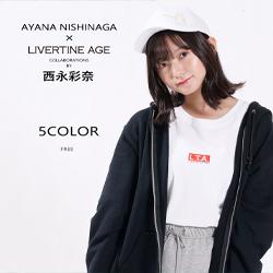 西永彩奈× LIVERTINE AGEコラボ