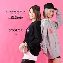 二階堂姉妹× LIVERTINE AGEコラボ