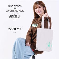 長江里加× LIVERTINE AGEコラボ