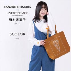 野村香菜子× LIVERTINE AGEコラボ