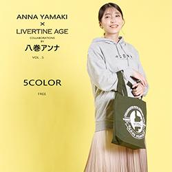 八巻アンナ× LIVERTINE AGEコラボ