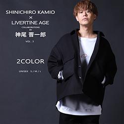 神尾晋一郎× LIVERTINE AGEコラボ