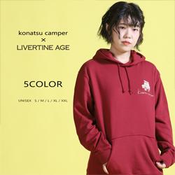 konatsu camper× LIVERTINE AGEコラボ