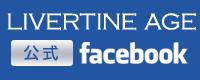 LIVERTINE AGE(リバティーンエイジ)フェイスブック